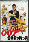 THE MAN WITH THE GOLDEN GUN 1974 Japanese poster James Bond 007 Film/Art Gallery