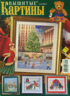 Cross Stitch Magazine Embroidered Painting 12/2007 Christmas New Year Teddy