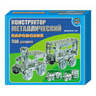 Metal Constructor for kids. construction toys Railway Locomotive Wagon - p725