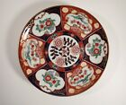 Chinese Japanese Gold Imari Hand Painted Porcelain Dish / Makers Mark / 7 1/4