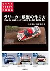 How to Build Rally Modeling Car Book