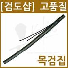 KENDO TRAINING WOOD SWORD CASE TWO DIFFERENT SIZE samurai_IC