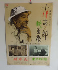 Yasujiro Ozu Film festival original movie POSTER JAPAN B2