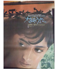 Unused Satyajit Ray APARAJITO japan movie Original Poster B2 1956