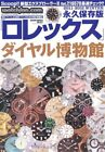 Rolex 2011-2012 Winter Japanese Perfect Collection Book