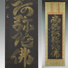 JAPANESE PAINTING HANGING SCROLL Chinese character Drawing Buddhism Gold 428i