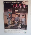 Unused Yasujiro Ozu original MOVIE B2 POSTER JAPAN 1958