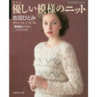 Couture Knit 19 Hitomi Shida Japanese Craft Book Lets Knit series Japan