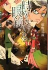 Shueisha orange Noi Nomichi tears of glasses wedding ceremony and fairy mult