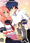 Doujinshi Pez. (Konjac Yukko) your brother-in-law chan worry of (All charact...