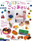 Used felt of pretend play how to Sewing Pattern Book Japanese