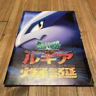 Promo Ancient Mew Mid Term Edition Lugia Birth Pamphlet Set JAPAN USED