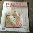 USED SQUARE PATCH QUILTING PATCHWORK CRAFT Pattern Book Japanese