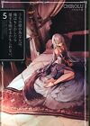 Hobby Japan HJ Novels CHIROLU If Its for My Daughter Id Even Defeat a Dem