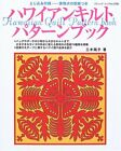 Used Hawaiian Quilt Pattern Book Quilting Sewing Craft Book how to japanese