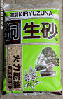 Kiryu small 3 35mil Japanese bonsai soil 18lbs