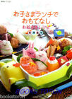 Artistic Lunch Plate for Party Japanese Cooking Recipe Book