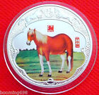 Beautiful 2014 China Lunar Zodiac Year of the Horse Coloured Silver Coin  B51