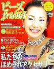 Beads friend Vol16 2007 AUTUMN w CD ROM Japanese Bead Accessory Pattern Book