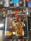 Morin khuur CD includes video lessons. horse head fiddle video lesson DVD.