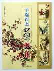 Chinese painting book learn to paint plum blossom for beginner instruction art