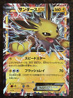 3okemon JAPANESE FIGHTING BATTLE JOLTEON  EX NO.195 XY-P ULTRA PROMO