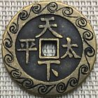Old Chinese Charm Coin,Qing Dynasty, Tian Xia Taping, 42 mm, 20.9 g, China.