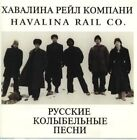 HAVALINA RAIL CO. - Russian Lullabies - CD - **BRAND NEW/STILL SEALED** - RARE
