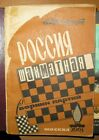 Russian chess Collection of parties by Mgergut 1968
