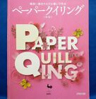 Very Rare Paper Quilling Japanese Paper Craft Pattern Book