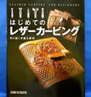 Leather Carving for Beginners Japanese Handmade Craft Pattern Book
