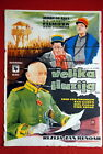 GRAND ILLUSION JEAN RENOIR JEAN GABIN 1938 DITA PARLO STROHEIM EXYU MOVIE POSTER