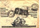 0483 TANK 1933 RUSSIAN PROPAGANDA COVER - STRENGTHEN DEFENCE OF USSR. RARE AS IS