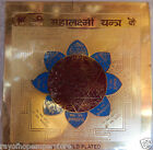 Sri Shree Shri Maha Laxmi Yantra Yantram Energized 24C GOLD PLATED