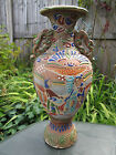 Antique/Vintage Oriental Hand Painted Vase Japanese 26cm  #1 marked