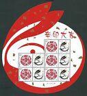 China 2011 1 New Year of Rabbit Special Size S S Zodiac Gold Foil