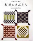 Crochet CUSHIONS in Traditional Japanese Designs Japanese Craft Pattern Book