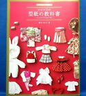 Pattern Textbook for Obitsu 11 Doll 11cm Girls Clothes Japanese Doll Book New