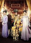 Legend of the Dragon Pearl (Chinese Drama 2017) ENG Sub