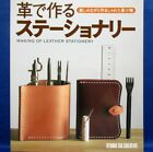 Making of Leather Stationery Japanese Handmade Craft Pattern Book