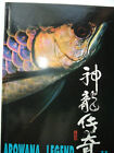 AROWANA LEGEND II AQUARIUM BOOK