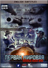 WORLD WAR ONE PERVAYA MIROVAYA RUSSIAN DOCUMENTARY DRAMA ENGLISH SUBTITLES DVD