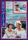 PAULINE A LA PLAGE AT THE BEACH Japanese B2 movie poster ERIC ROHMER