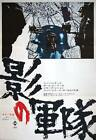 ARMY OF SHADOWS LARMEE DES OMBRES Japanese B2 movie poster B MELVILLE VENTURA