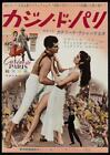 CASINO DE PARIS Japanese B2 movie poster GILBERT BECAUD VITTORIO DE SICA 1957 NM