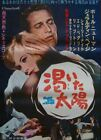 SWEET BIRD OF YOUTH Japanese B2 movie poster PAUL NEWMAN 1962 NM