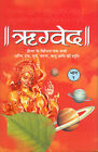 Rigved Pack of 4 Volume in Hindi by Acharya Vedant Tirth