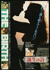 BIRTH Japanese B2 movie poster 1980 SEX Documentary