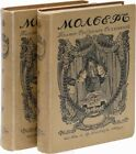 1913 antique Complete Works of MOLIERE in 4 vol Imperial Russian Edition