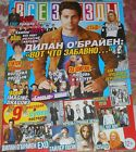 Dylan OBrien Cover Russian Teen Magazine with Posters 2018